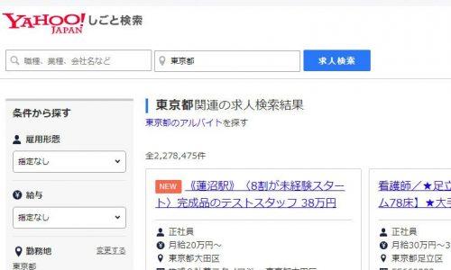 Yahpp!しごと検索