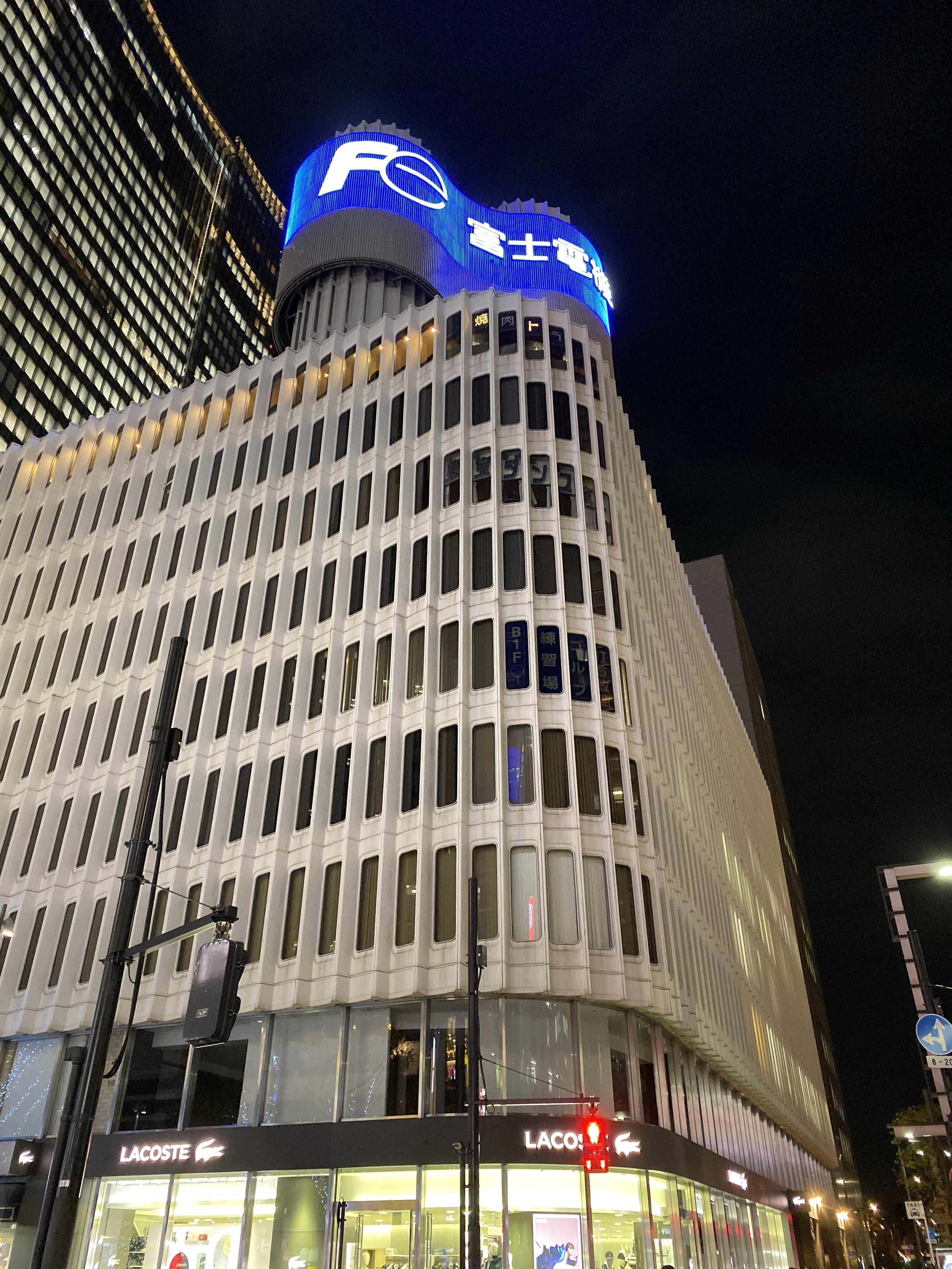 東宝ツインタワービル