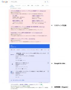 Google for Jobsの表示画面