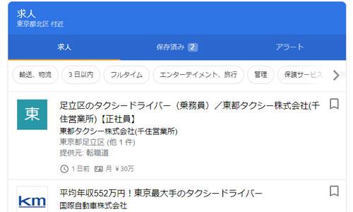 Googleしごと検索一覧画面