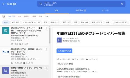 Googleしごと検索詳細画面