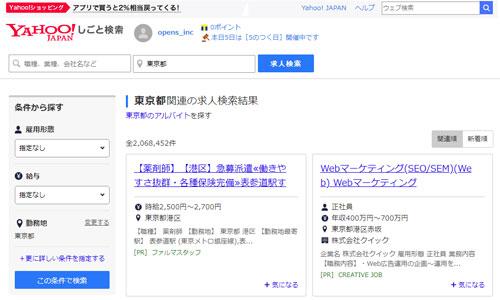 Yahoo!しとご検索一覧画面