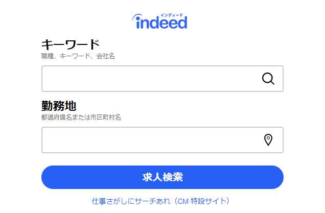 indeedスマホ検索