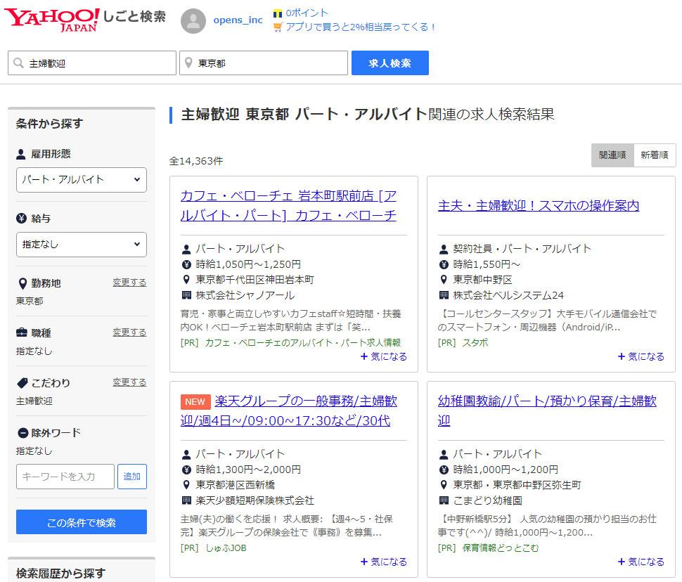 Yahoo!しごと検索トップページ