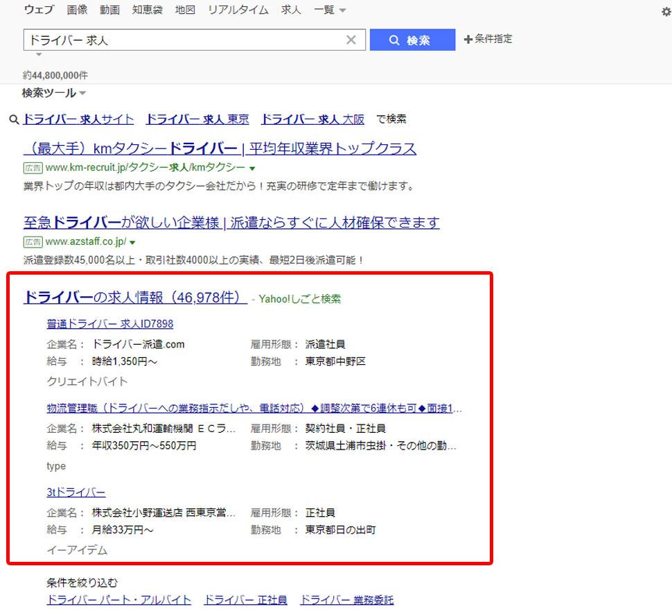 Yahoo!しごと検索結果画面